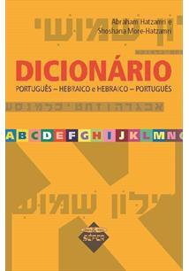 LIVRO DICIONARIO PORTUGUES/HEBRAICO-HEBRAICO/PORTUGUES